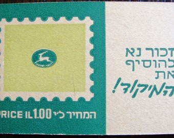 c.1970s ISRAEL Kefar Sava .20 Stamp BOOKLET; Rare in Mint Condition.