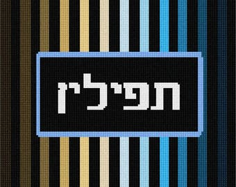 Needlepoint Kit or Canvas: Tefillin Ombre Colorbars Rectangle