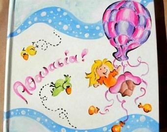 Hand-painted personalized baby Photo Album Original acrylic illustration Baby shower gift