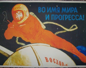 "Russian Soviet Cosmos Voshod-2 cosmonaut poster ""In the name of progress!"""