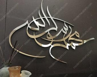 Stainless steel ultra modern Mohammed Rasool Allah