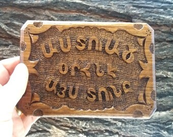 """Home blessing, Armenian """"God Protect This Home"""" wooden sign, home decor, Armenian symbol and culture, video - https://youtu.be/uLKk-8r99eM"""