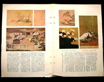 Vintage Japanese Print - Vintage Magazine Insert - Japanese Magazine Page -  1603 - 1868 Vintage Magazine Page Ukiyo-e Prints