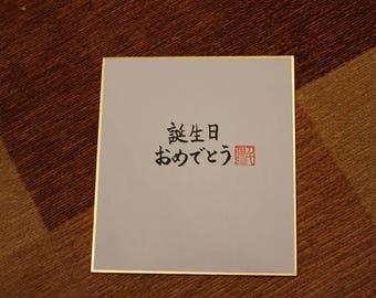 Japanese Calligraphy Birthday Card