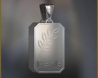 Medal Acacia MB