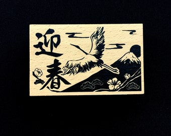New Year Rubber Stamp - New Year Lucky Charms - Traditional Japanese Rubber Stamp -  Kanji Stamp - Large Size -
