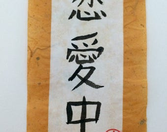 To be in love in Japanese calligraphy on a mini wall scroll