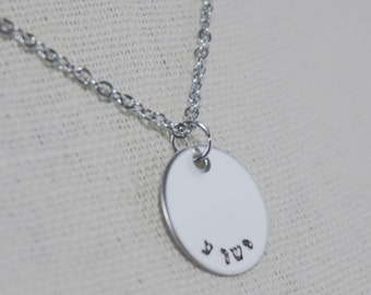 Yeshua - Hand Stamped Disk Necklace - Hebrew
