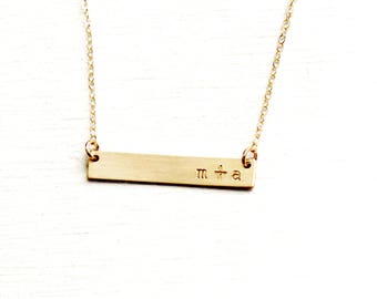 Gold Necklace, Dainty Gold Bar Necklace, Initial Necklace, Personalized Jewelry, Everyday Necklace, Custom Name Necklace, Dainty Jewelry