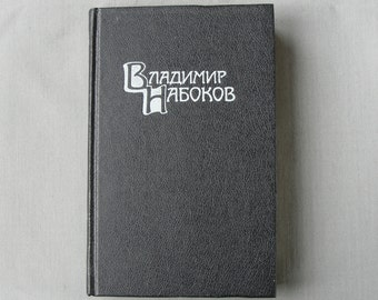 Vladimir Nabokov - The Gift / Despair (In Russian) - Hardcover - 1990. Vintage Soviet Book. Classic of Russian-American Literature