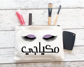 My makeup Arabic make up bag | Eyelash bag |  Arabic | makeup bag  | Birthday Present | Wash bag | Personalised  gift | Arabic writing