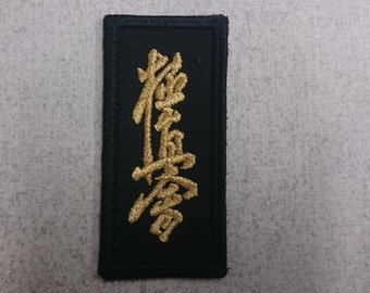Embroidered Kyokushin Badge