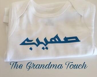 Custom name bodysuit, Name in Arabic bodysuit, baby shower gift, baby boy/girl bodysuit, custom vinyl clothing,custom vinyl bodysuit,outfit