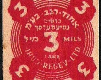 PALESTINE BUS TICKET old Pre Israel 1940's Ihud Regev bus company receipt unused 3 Mils ticket Coupon