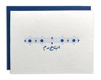 Hello - Arabic