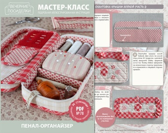 "PDF Sewing Tutorial ""Sewing kit"" (in Russian)"