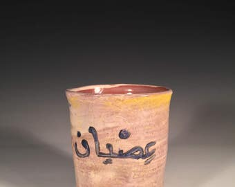 Ceramic Cup with Resist/rebel in arabic