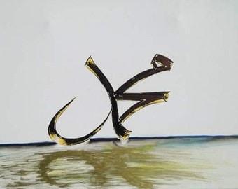 MUHAMMAD Arabic calligraphy