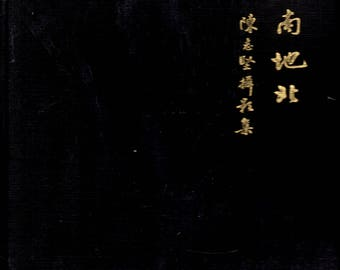 """Summer Sale Free Shipping Chan Che-Kin """" Within and Beyond """" Photographic Works Publisher Chan Che-Kin  1982 Photography  Book"""