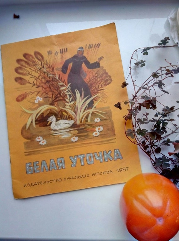 Tale about White duck. Children soviet book.  Made in USSR.
