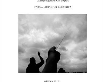 Calliope Aggelou/H.P.Sofias  ''17-85mm ΑΟΡΙΣΤΟΥ ΕΝΕΣΤΩΤΑ''