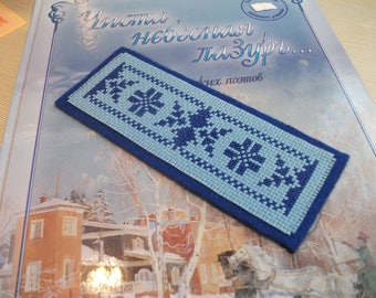 A bookmark for a book, a notebook or a diary will serve as a wonderful gift