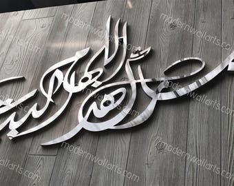 God Allah Bless This Home Art In Stainless Steel And Wood Arabic Calligraphy