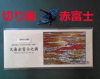 Japanese kiriga art red Mt. Fuji letter writing paper 日本の切り画 赤富士 一筆箋