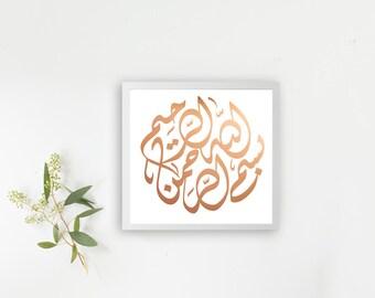 FOIL ART PRINT Islamic Wall Art -  Bismillah / In the Name of God - Arabic Calligraphy - Islamic Art - Wall Art - Home Decor - Gift
