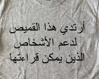 """Shirt in Arabic """"I wear this shirt to support people who can read it."""" Anti-Trump Muslim ban - Free Shipping"""