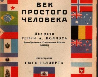 Century of the Common Man - Russian - World War II Era Propaganda -Hugo Gellert - International Workers Order - 1943 - Vintage Art Book