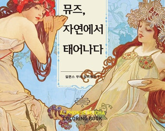Alphonse Mucha Pioneer Of Modern Graphic Design Coloring Book Vol1 Muses In Nature
