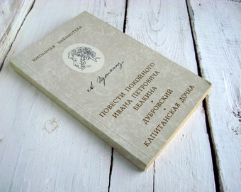 Vintage book Alexander Pushkin Soviet vintage book Old book Russian literature Pushkin poems Collectible classic book Russian language