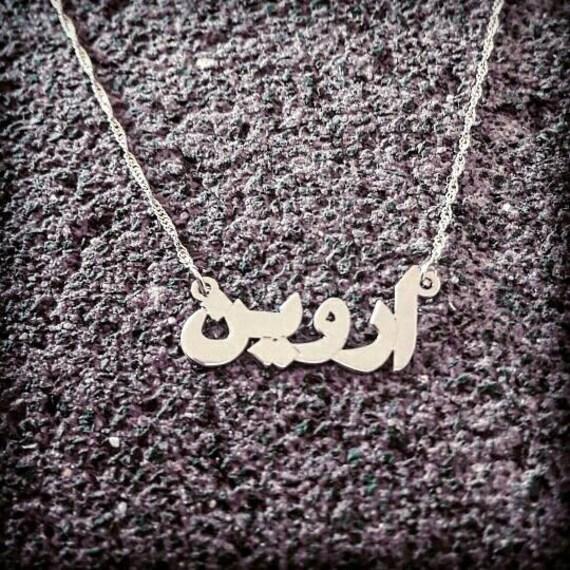 ECHTGOLD Arabisch Name Halskette / mein Name auf Arabisch