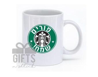 Purim - Purim Mug - Mishloach Manot - Shalach Manos - Purim 2017 - Mug for Purim