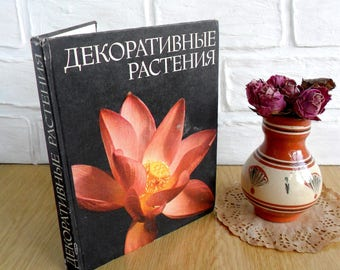 Decorative Plants Reference bоок Flowers Image Vintage Flowers Botanical Russian book Vintage Nature book Old Russian Vintage Soviet Book