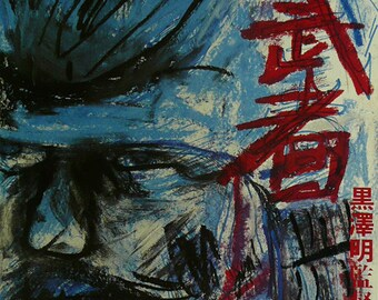 "Kagemusha (Shadow Warrior) - Akira Kurosawa - Movie Poster Framed Picture 11""x14"""