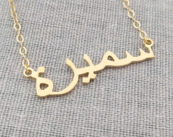 Personalized Arabic Necklace,Arabic Name Necklace,Gold Arabic Necklace,Custom Name Necklace,Any Name Jewelry,Handmade Arabic Font Necklace