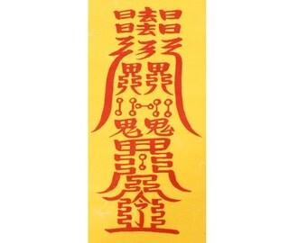 Wish Granting Genuine Talisman Amulet Oriental Voodoo Magic Korean Chinese Calligraphy Asian Art Painting