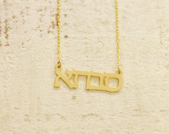 Grandma Gift, Jewish Jewelry, Gift for Grandma, Hebrew Necklace, Grandma Pendant, Hebrew Necklace, Hebrew Jewelry, Grandma Necklace, Judaica