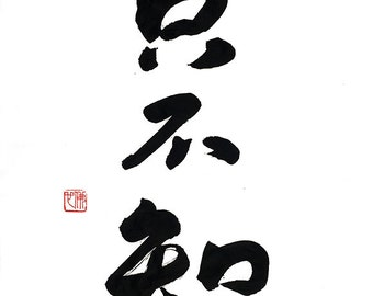 Only Don't Know - Original Chinese Calligraphy - 14x17 - Art - Japanese Art - Wall Decor - B&W - Zen - Brush - Sumi - Ink - Zendo