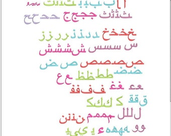 arabic single letters with joining machine embroidery download  1.5 inches style 1    Jef  ,VP3,VIP,DST,XXX
