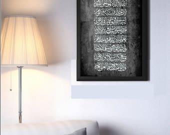 Instant Download -Ayat-ul-Kursi - Islamic wall art - Surah AlBaqarah - DIGITAL DOWNLOAD - Black and White