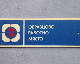 "VTG Plastic Sign ""Exemplary Workplace"" // Old Propaganda Vinyl Tile, Retro Bulgarian Handmade Craft Supplies"