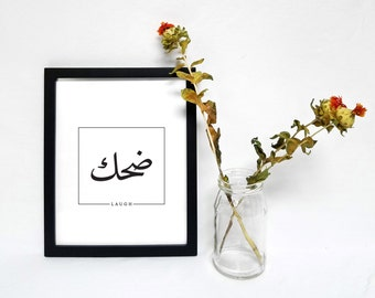 "Arabic Calligraphy - ""Laugh"""