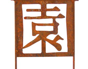Chinese Symbol For Garden Metal Garden Art Home Decor Sculpture