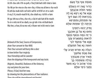Kabbalat Shabbat Printable Friday Night Prayerbook (Condensed)