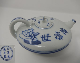 Old Teapot, The Qing Dynasty, Qianlong (1736-95) free delivery