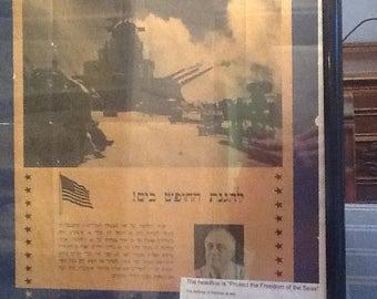 World War II Poster in Hebrew