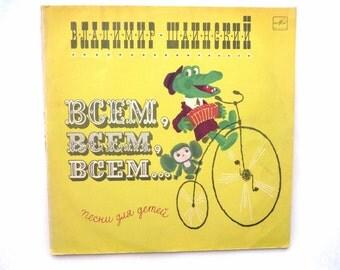 "Everyone, everyone, everyone, Songs for children, Vladimir Shainskiy, songs for kids on Russian, Soviet vintage vinyl 12""."